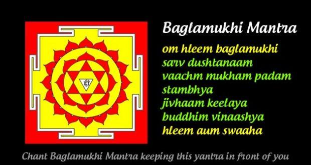 Baglamukhi Puja Mantra