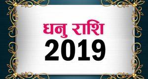 Dhanu Rashi 2019