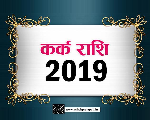 Kark Rashi 2019