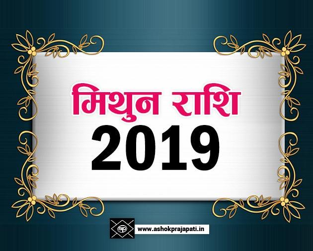 Mithun Rashi 2019