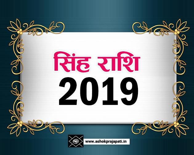 Sinh Rashi 2019