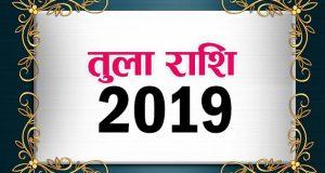 Tula Rashi 2019