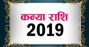 kanya Rashi 2019